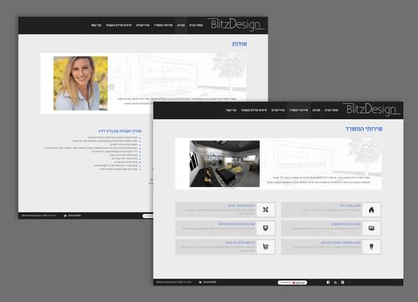 web3d, בליץ דזיין, אתר תדמיתי, פיתוח