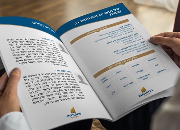 prometeus- עיצוב והפקת חוברת לעסק, אייקונים ושפה לדפוס