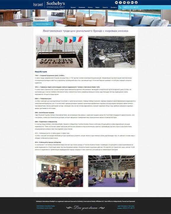 web3d, אייפד, סותביס ישראל, בניית אתר אינטרנט