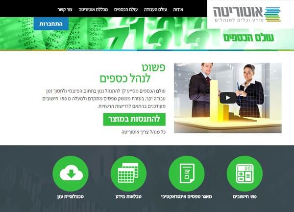 web3d, לפטופ, הקמת אתר מקצועי, אוטוריטה