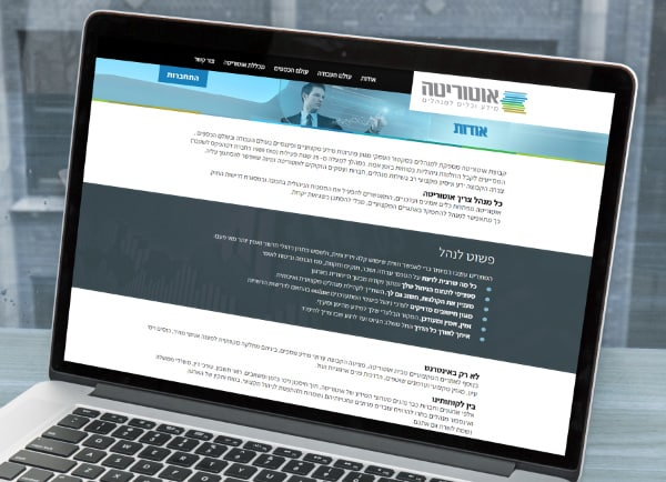 web3d, לפטופ, בניית אתרים לעסקים, עיצוב אתר מקצועי
