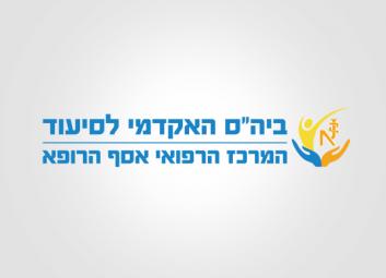 עיצוב לוגו – המרכז הרפואי אסף הרופא פרויקט
