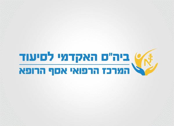 עיצוב לוגו – המרכז הרפואי אסף הרופא