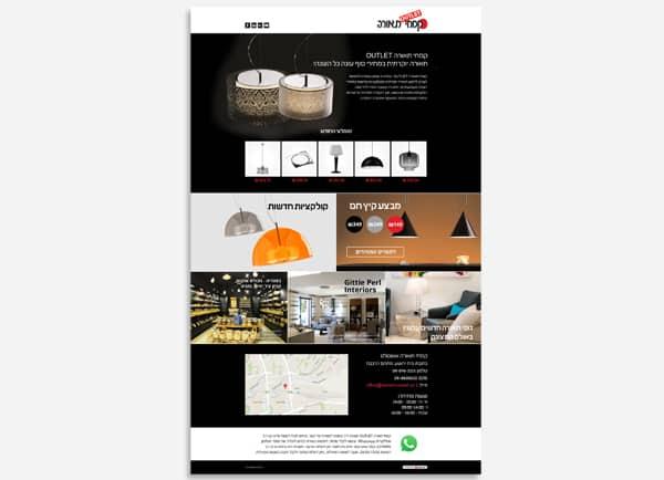 web3d, קמחי תאורה, עיצוב דף נחיתה