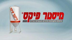 Web3D - מיתוג עסקי - לוגו של מיסטר פיקס