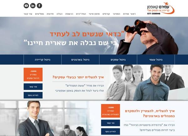מאמר בניית אתר אינטרנט תדמיתי | מאמן עסקי עמירם קאופמן
