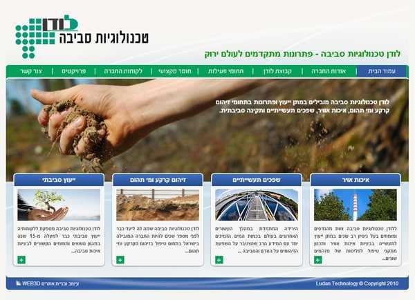בניית אתר: לודן טכנולוגיות סביבה