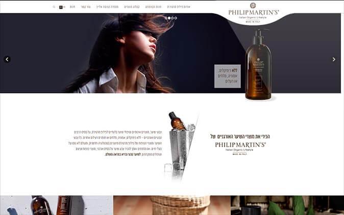 מאמר אודות הקמת אתר | עיצוב תדמיתי – חנות וירטואלית : פיליפ מרטינ'ס – מותג טיפוח שיער איטלקי