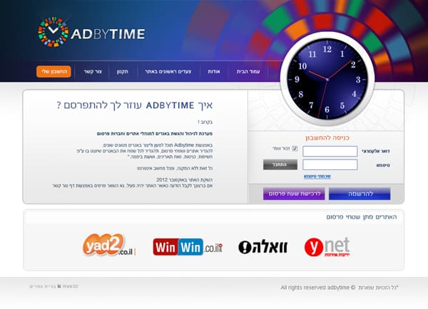 מיתוג: Ad by time