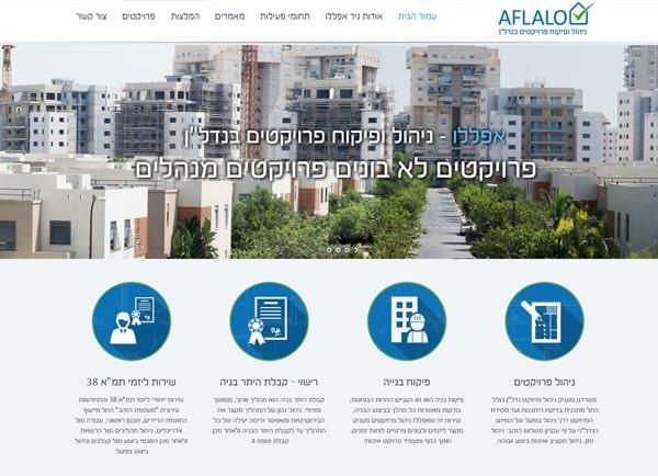 Web3D | הקמת אתרים: Aflalo Projects