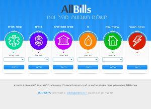 Web3D | בניית אתר | אתר תשלום חשבונות AllBills