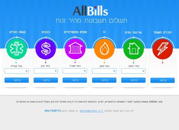 בניית אתר: אתר תשלום חשבונות AllBills