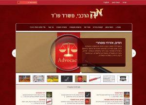 Web3D   בניית אתר אינטרנט: עו''ד ארז הרכבי