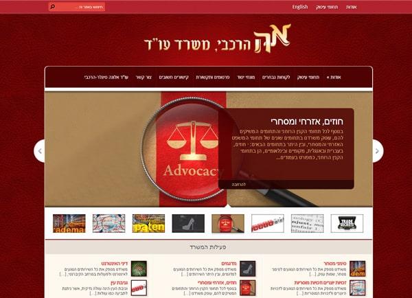 Web3D | בניית אתר אינטרנט: עו''ד ארז הרכבי