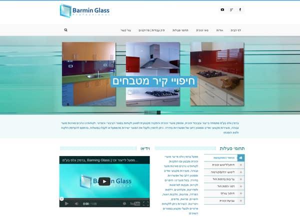 Web3D | בניית אתר אינטרנט | הקמת אתרים | עיצוב - BarminGlass