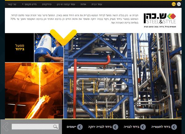 Web3D | בניית אתר | אתר לדוגמה: ש. כהן מפעל בידוד