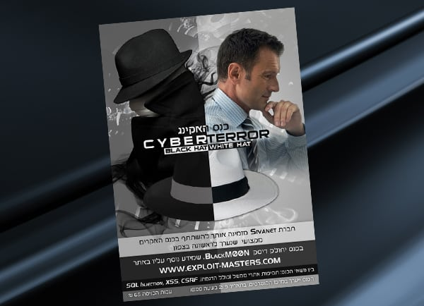 cYber terror, מיתוג עסקי מחיר, מיתוג סטארט אפ