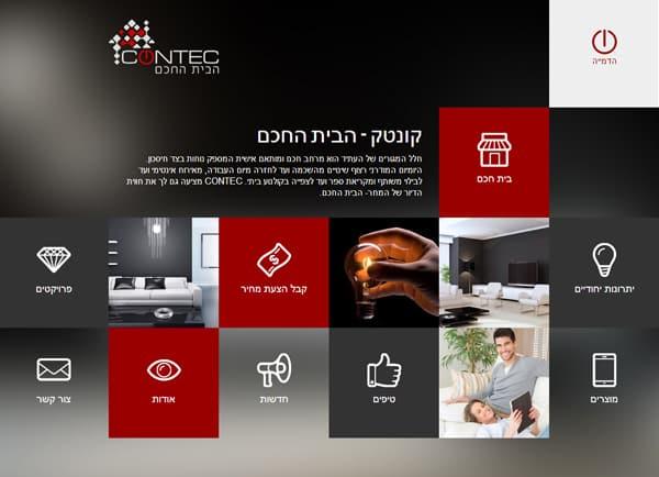 Web3D | בניית אתר אינטרנט | עיצוב אתרים | אתר Contec