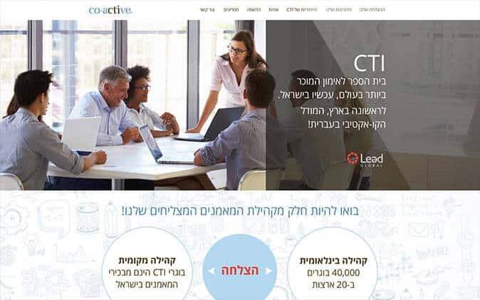 מאמר בניית אתרים באינטרנט | עיצוב אתר תדמית : בית הספר לאימון CTI