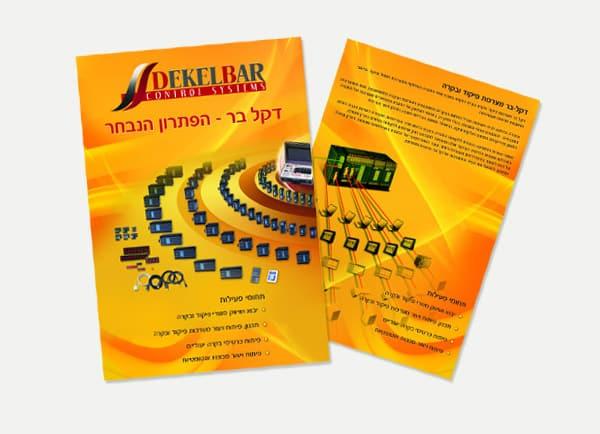 Web3D | מיתוג לעסק | פליירים | Dekel Bar