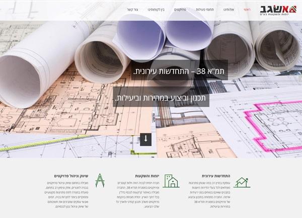 מאמר בניית אתרים באינטרנט | עיצוב אתר תדמיתי : אשגב