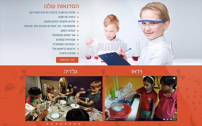 מאמר הקמת אתר: אאוריקה פארק- סדנאות לילדים | עיצוב אתרים