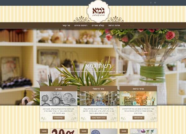 בניית אתרים: רשת חנויות גמא