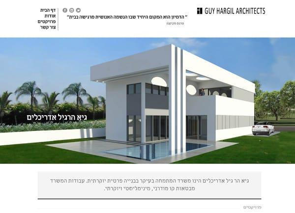 Web3D | הקמת אתר | עיצוב אתר | גיא הרגיל אדריכלות