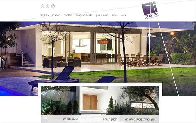 Web3d, עמוד הבית, הדר ברדה, בניית אתר אינטרנט