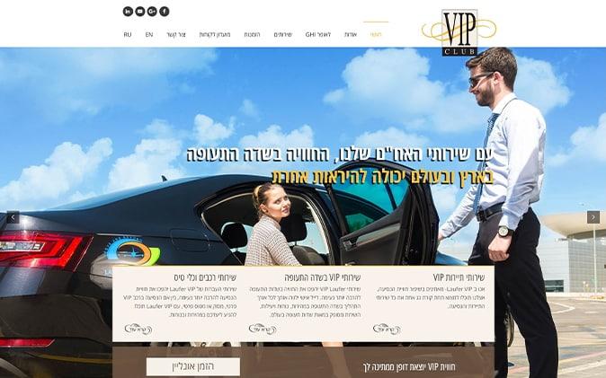 """עיצוב אתר תדמית: שירותי אח""""מ – Laufer VIP תנומה ראשית של פרויקט"""