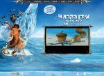 Web3D   עיצוב אתר אינטרנט   מיני סייט לסרט: עידן הקרח 4
