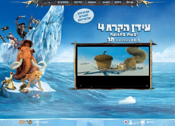 Web3D | עיצוב אתר אינטרנט | מיני סייט לסרט: עידן הקרח 4