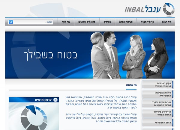 """בניית אתר, הקמת פורטל ארגוני: ענבל חברה לביטוח בע""""מ"""