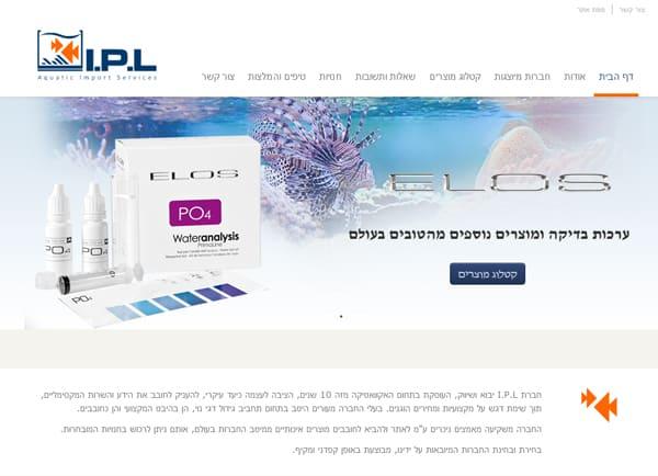 בניית אתר אינטרנט | תדמיתי | מסחרי – AquaLand I.P.L
