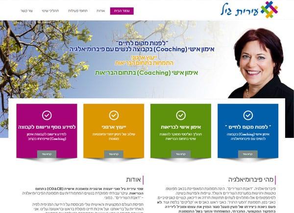 Web3D | בניית אתרים לעסקים: עירית גיל - ייעוץ אישי, אימון אישי