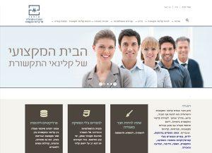 Web3D | הקמת אתרים | אתר אינטרנט -ISHLA האגודה הישראלית של קלינאי תקשורת