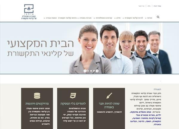 הקמת אתרים | אתר אינטרנט – האגודה הישראלית של קלינאי תקשורת