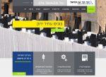 Web3D | אתרי אינטרנט | עיצוב אתר: קל-קר עין כרמל
