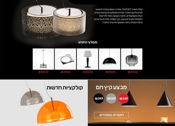 Web3D | עיצוב אתרים | מיניסייט : קמחי תאורה- אאוטלט