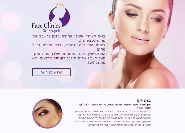 Web3D | אתרי אינטרנט | מיניסייט: face clinics, ד''ר קרופניק
