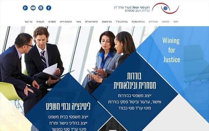 """הקמת אתר אינטרנט: משרד עו""""ד – רונן סטי ושות'"""