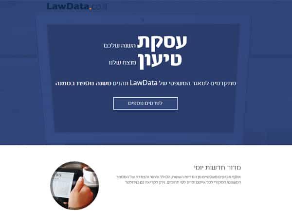 בניית מיניסייט | דף נחיתה – קמפיין LawData