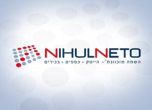 nihulneto, מיתוג עסקי, מיתוג עסק