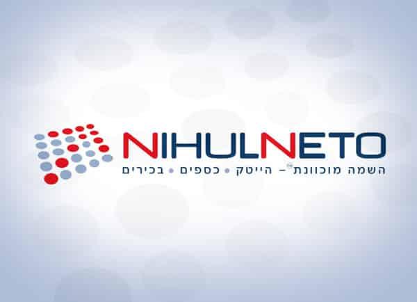 עיצוב לוגו: ניהול נטו