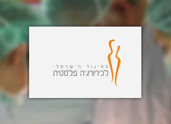 עיצוב לוגו: האיגוד הישראלי לכירורגיה פלסטית
