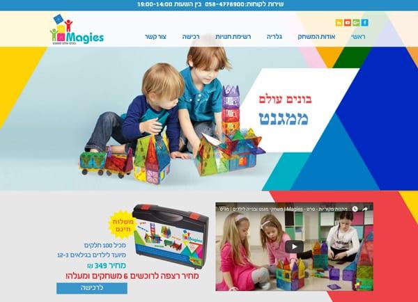 מאמר בניית אתרים לילדים: מגיס | Magies