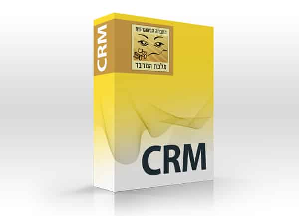 פיתוח תוכנה | מערכת CRM ניהול מידע: מלכת המדבר