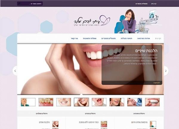 """בניית אתר תדמיתי לרופא שיניים ד""""ר יורם מילר"""