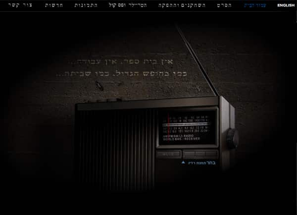 Web3d, מכשיר רדיו, מיניסייט, המקלט