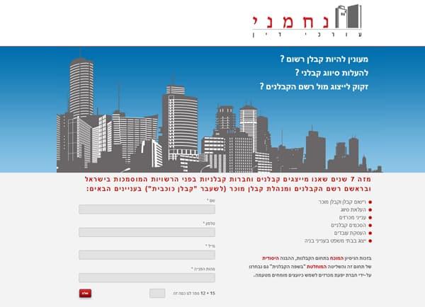 Web3D | בניית דף נחיתה: נחמני עורכי דין